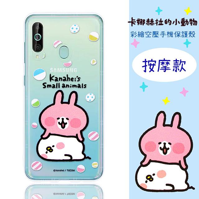 【卡娜赫拉】三星 Samsung Galaxy A60 (6.3吋) 防摔氣墊空壓保護套(按摩)