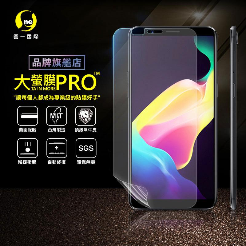 O-ONE旗艦店 大螢膜PRO OPPO R11S 螢幕保護貼 亮面透明 台灣生產高規犀牛皮螢幕抗衝擊修復膜