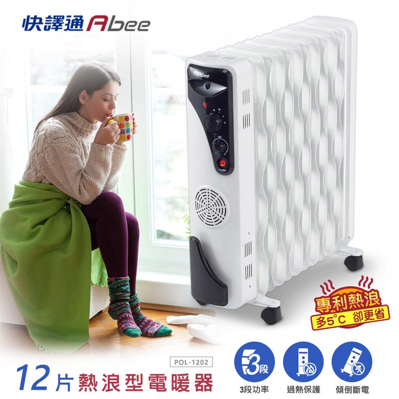 【快譯通Abee】12葉片熱浪型電暖器POL-1202