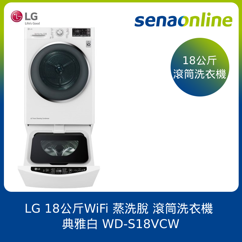 LG 雙能洗 18+2.5公斤WiFi(蒸洗脫)滾筒洗衣機(典雅白)WD-S18VCW+ WT-D250HW