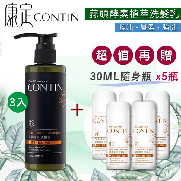 CONTIN 康定 酵素植萃洗髮乳 300ML/3瓶組 洗髮精 加贈5瓶30ml 酵素植萃洗髮乳 正品公司貨