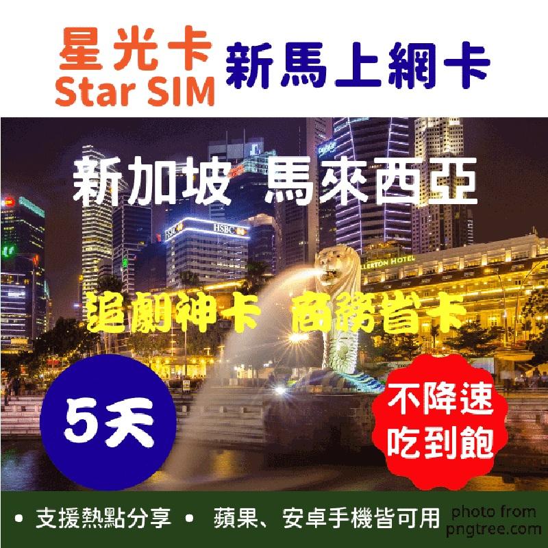 星光卡-新加坡+馬來西亞 5天不降速吃到飽上網卡