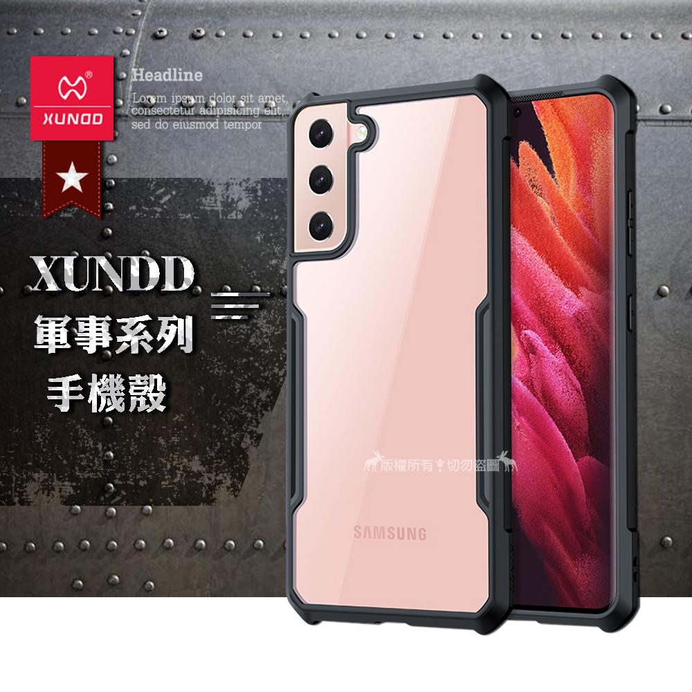 XUNDD 軍事防摔 三星 Samsung Galaxy S21 5G 清透保護殼 手機殼(夜幕黑)