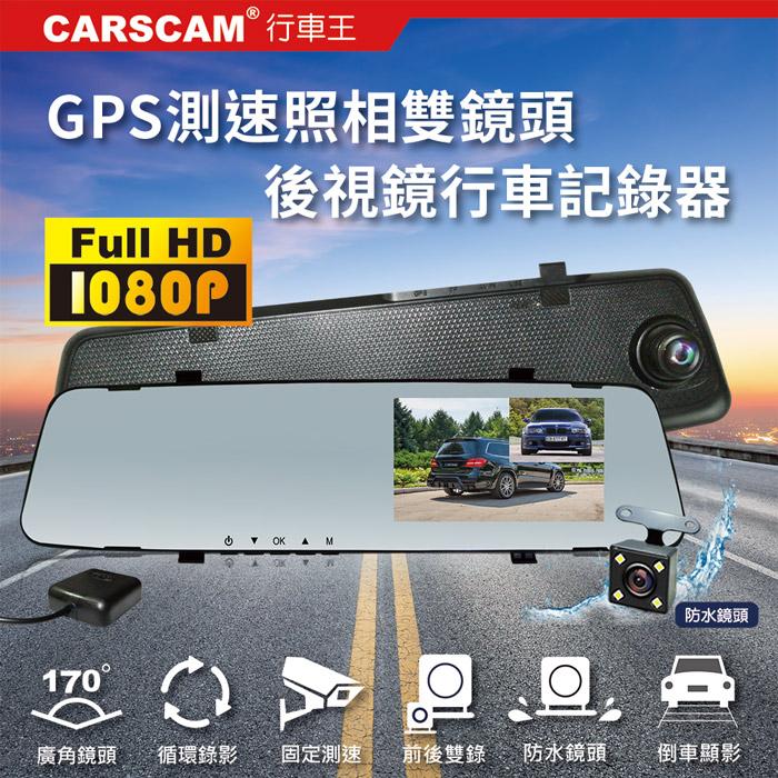 CARSCAM行車王 GS9120 GPS測速前後雙鏡頭行車記錄器-加贈16G記憶卡