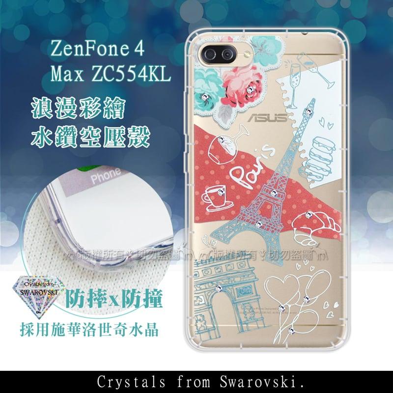 ASUS ZenFone 4 Max ZC554KL 浪漫彩繪 水鑽空壓氣墊手機殼(巴黎鐵塔)