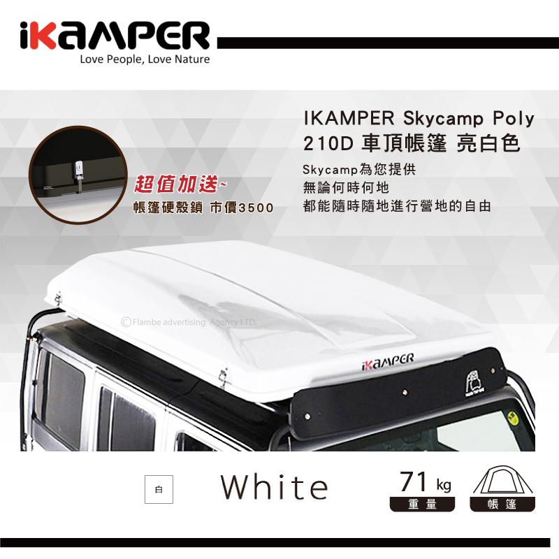 IKAMPER Skycamp Poly 210D 亮白 車頂帳篷 ( 加送帳篷硬殼鎖 市價3500 )