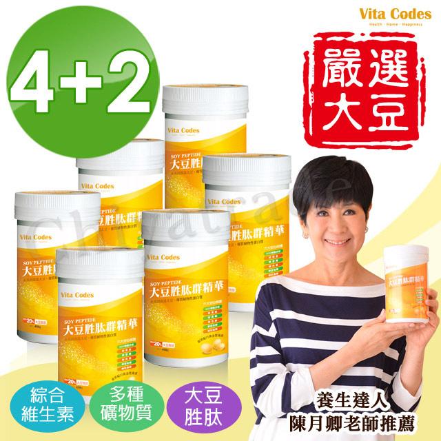 【Vita Codes】大豆胜太群精華罐裝450g附湯匙+線上食譜-陳月卿推薦(買4送2--6罐超值組)