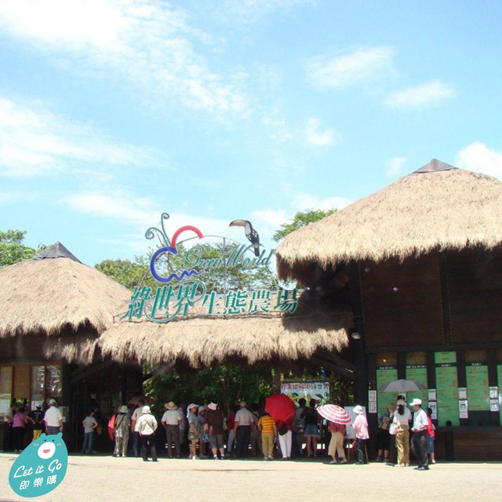 新竹綠世界 生態農場門票入場券4張組*