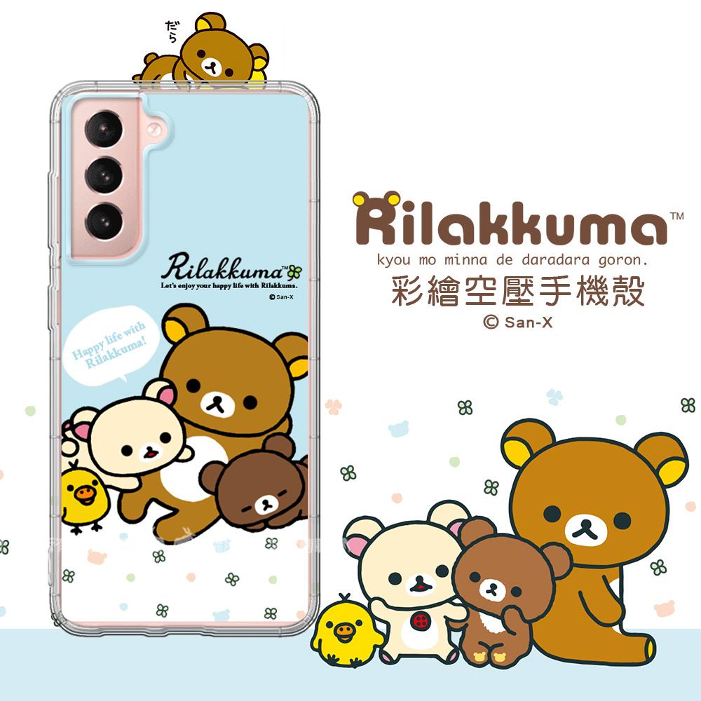 SAN-X授權 拉拉熊 三星 Samsung Galaxy S21+ 5G 彩繪空壓手機殼(淺藍撒嬌)