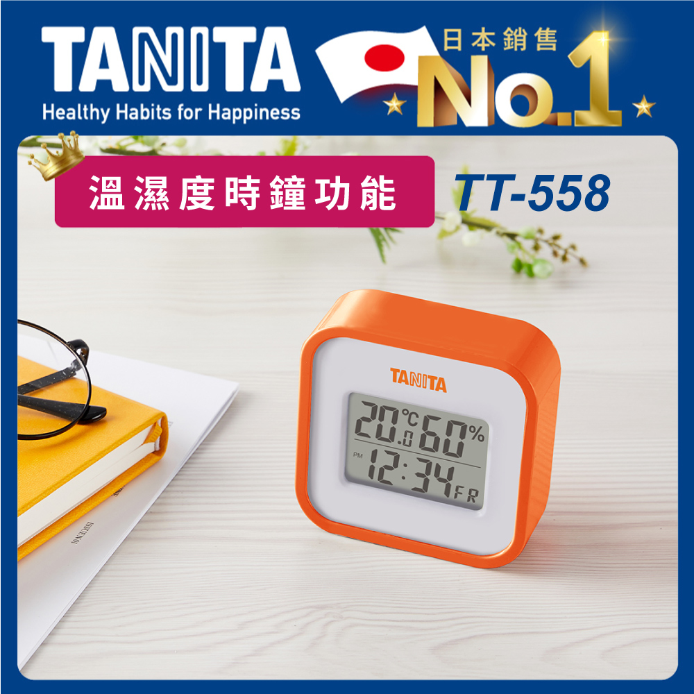 日本TANITA溫濕度電子時鐘558-橘-台灣公司貨