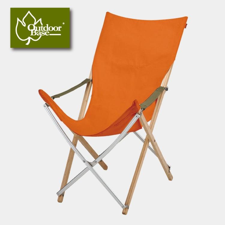 【Outdoorbase】大和-高背竹材椅-桔紅 高背 摺疊椅