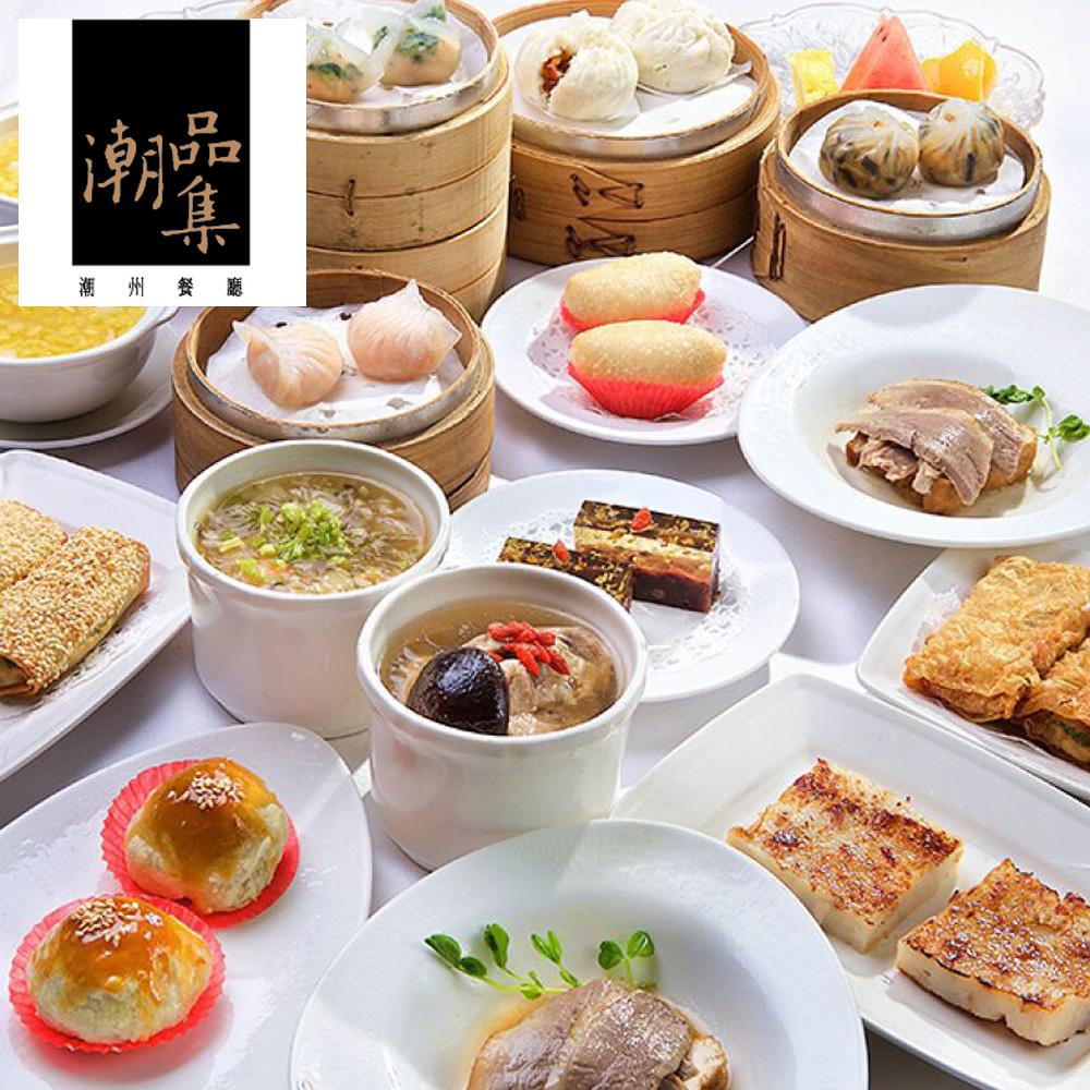 台北神旺大飯店【潮品集】潮食料理雙人點心券