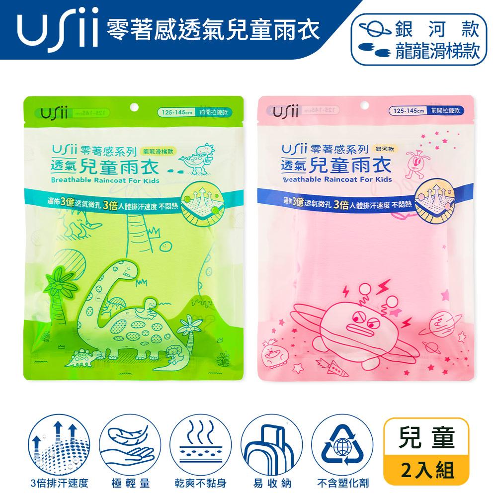 Usii 零著感透氣兒童雨衣(F)-銀河款+龍龍滑梯款