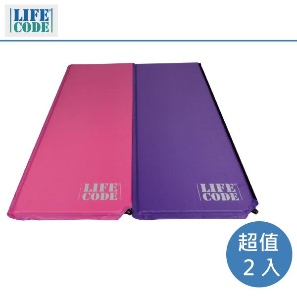 LIFECODE《馬卡龍》雙面可用自動充氣睡墊-厚3cm(天藍/桃紅)2入組