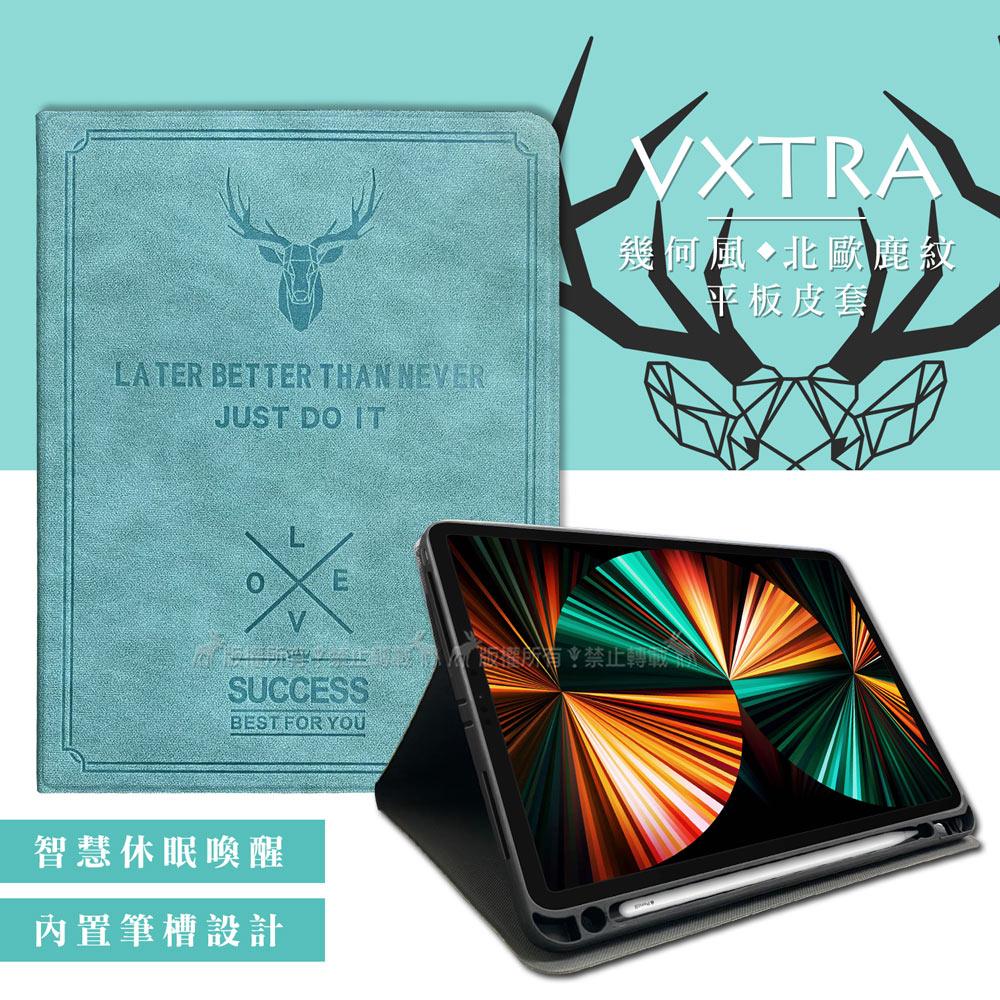 二代筆槽版 VXTRA iPad Pro 12.9吋 2021/2020/2018版通用 北歐鹿紋平板皮套 保護套(蒂芬藍綠)