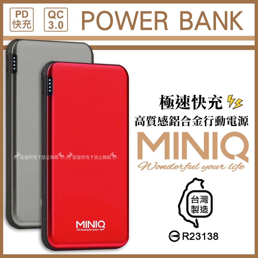 MINIQ 10000 極速快充 PD+QC3.0雙輸出 高質感鋁合金行動電源 台灣製造(可樂紅)