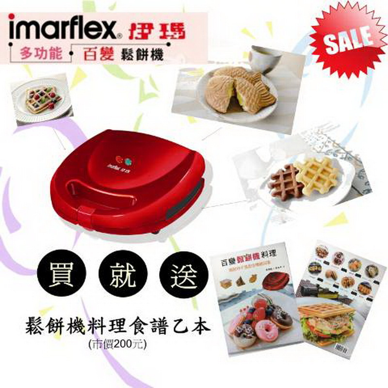 【Imarflex 伊瑪】 5合1烤盤鬆餅機IW-702,買就送「50道鬆餅食譜書」