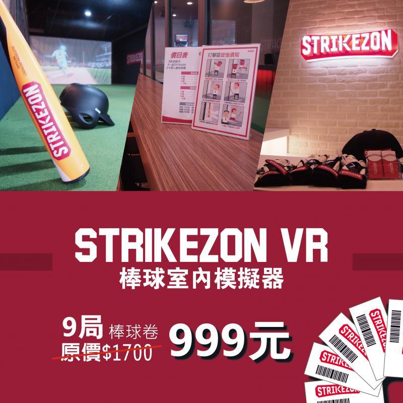 [台北內湖]貝克漢Strikezon室內棒球 九局卷