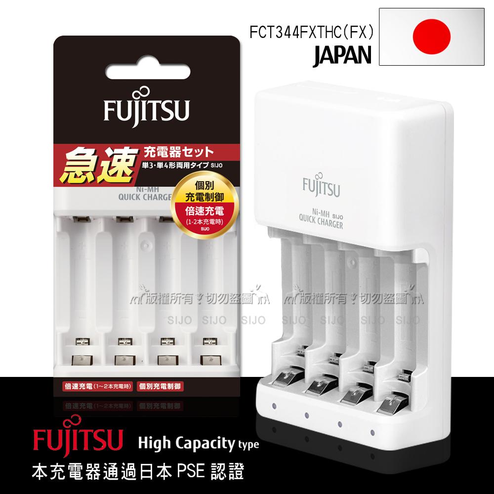日本富士通Fujitsu 急速4槽低自放 鎳氫電池充電器