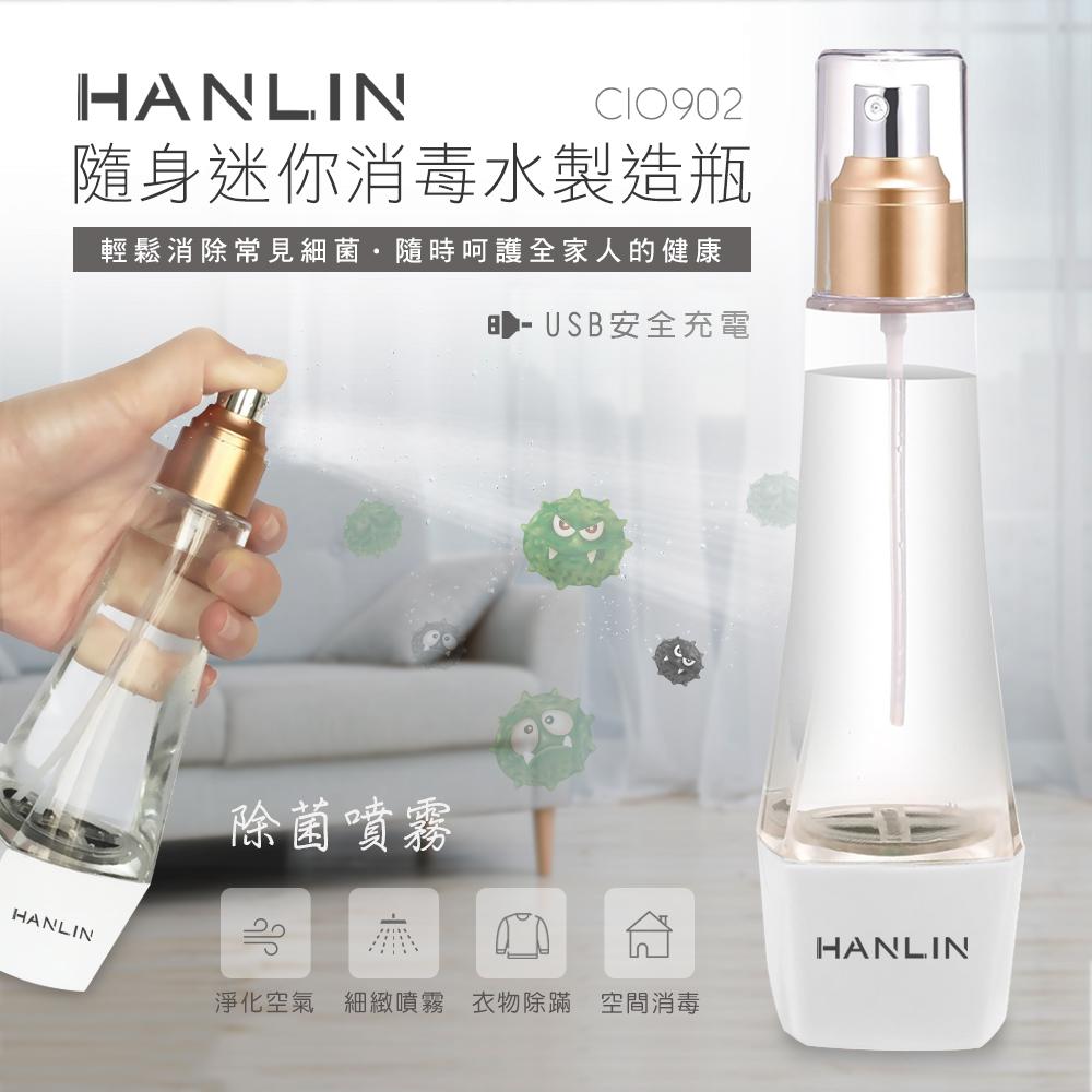 HANLIN-SOAP1 慕斯泡泡專用自動給皂機 (USB充電)