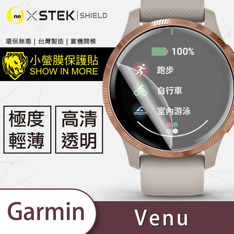 【小螢膜-手錶保護貼】Garmin Venu 手錶貼膜 保護貼 亮面透明款 2入 MIT緩衝抗撞擊刮痕自動修復 超高清 還原螢幕色彩