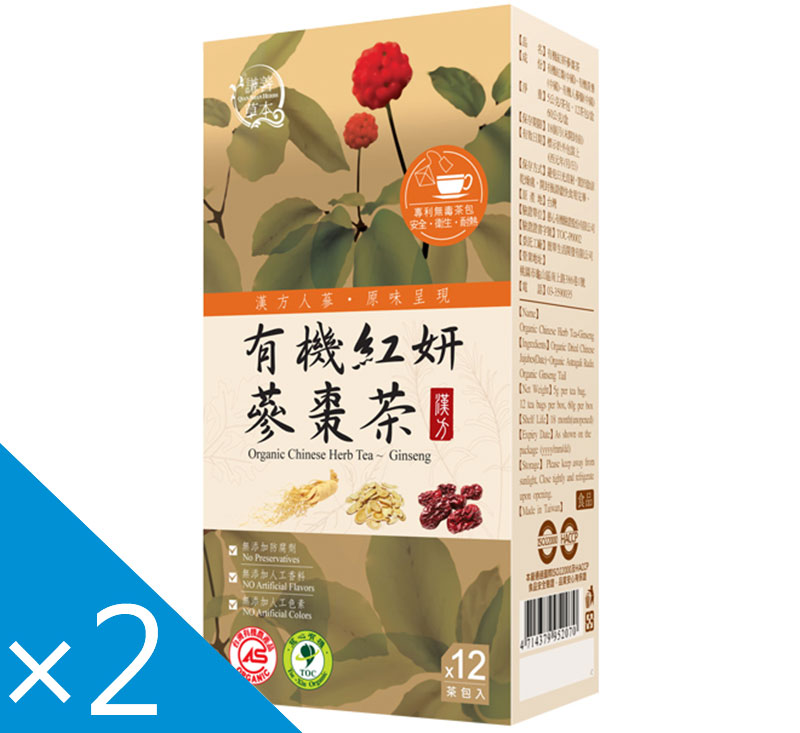 【謙善草本】有機紅妍蔘棗茶2入組