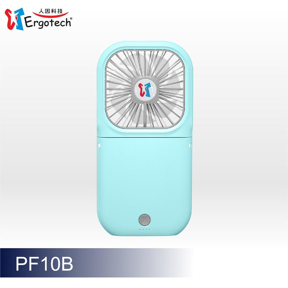 Ergotech人因科技 隨身USB折疊風扇(幻影藍) PF10B
