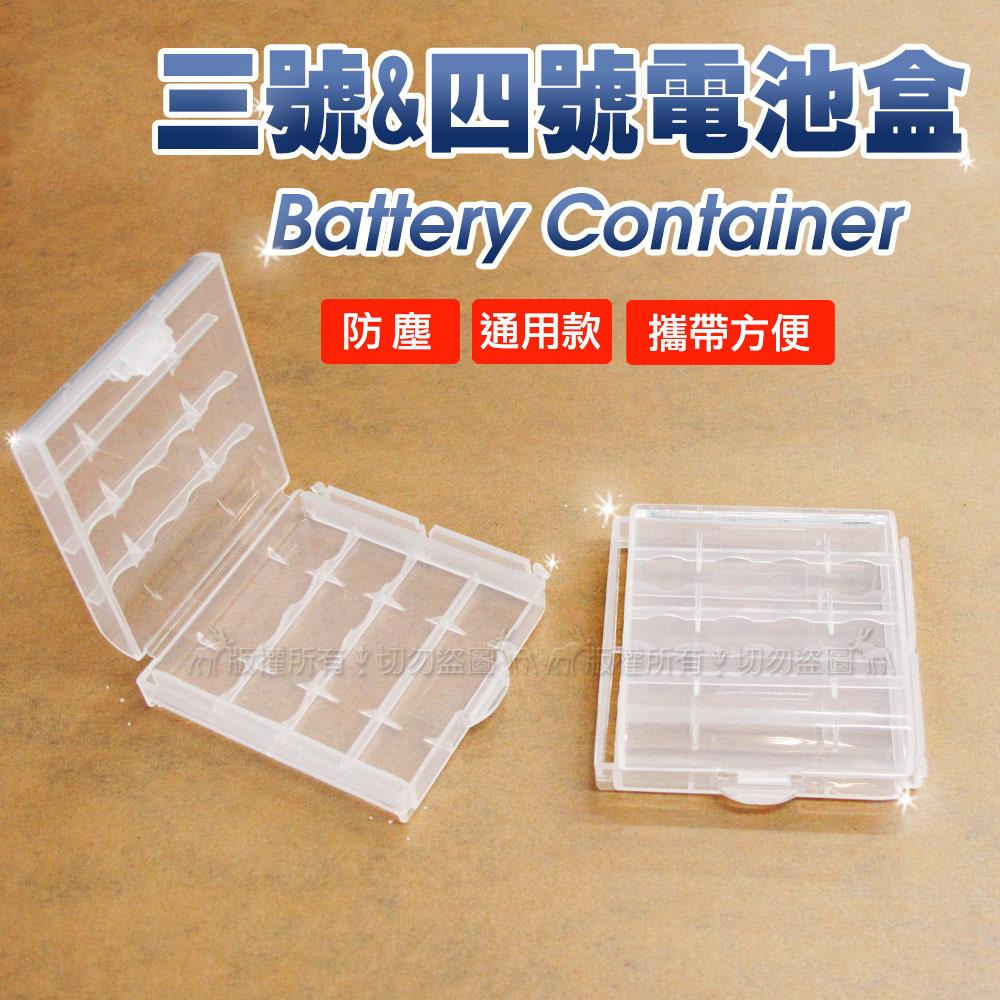 三號AA / 四號AAA 通用型卡扣式電池盒 收納盒 保存盒 (10個入)