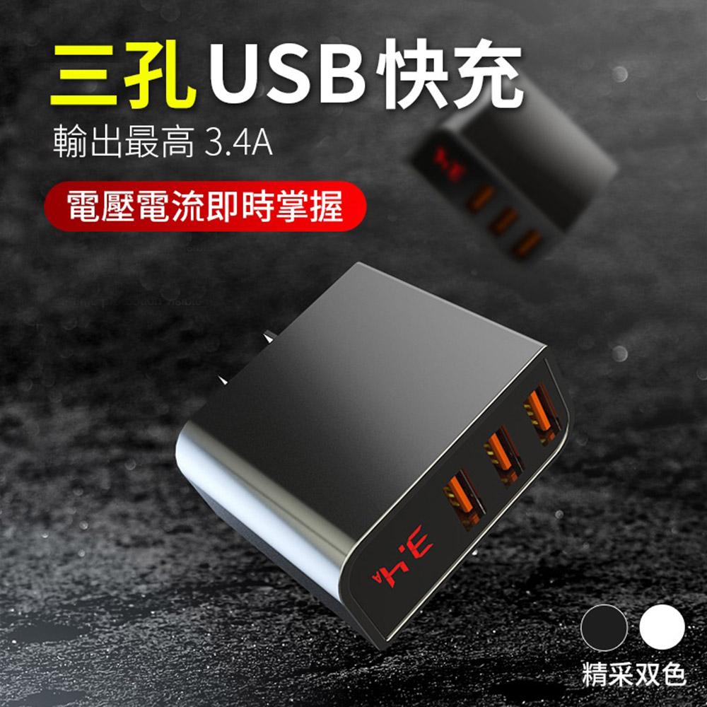 智慧型電流電壓顯示 大電流3.4A 三孔USB充電器(二入) 黑白各一
