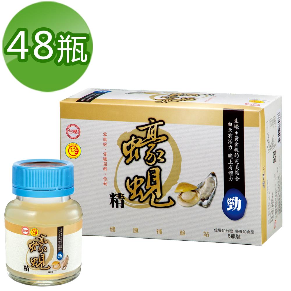 【台糖】蠔蜆精《62ml*48瓶/箱》