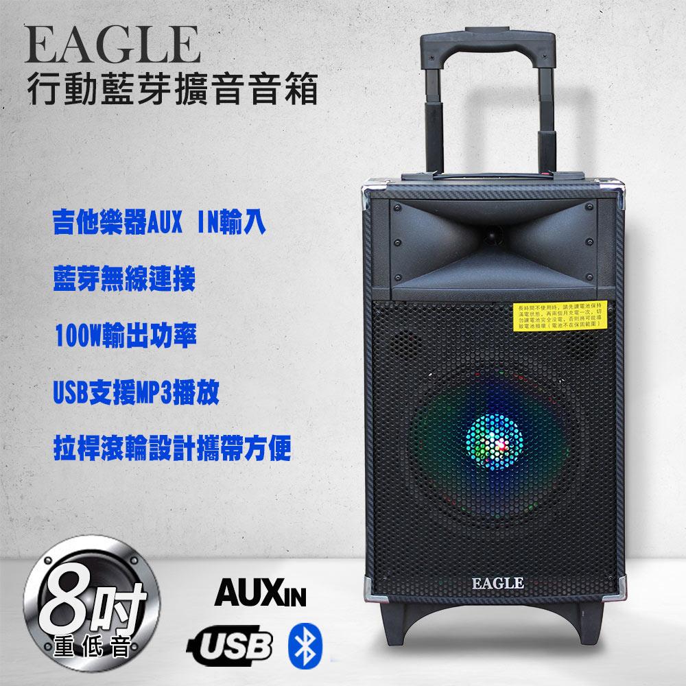 EAGLE 8吋移動拉桿藍芽擴音箱 ELS-178/100W大功率/吉他輸入/ELS-3008進階版