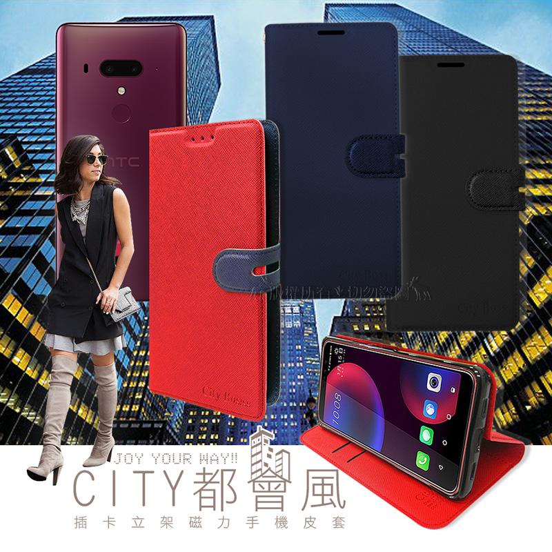 CITY都會風 HTC U12+ / U12 Plus 插卡立架磁力手機皮套 有吊飾孔 (承諾黑)