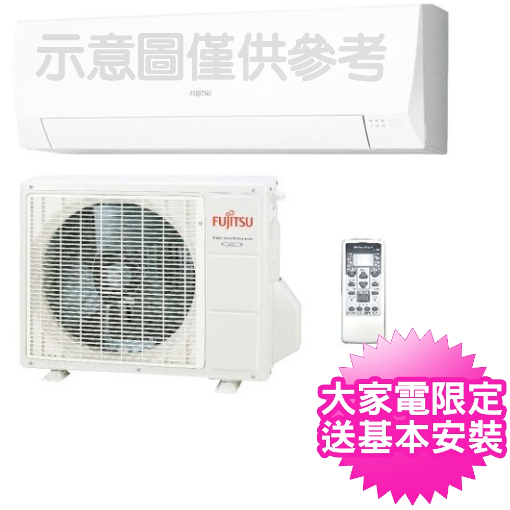 ★含標準安裝★【富士通Fujitsu】變頻一對一分離式冷氣M系列(ASCG040CMTA/AOCG040CMTA)《6坪》