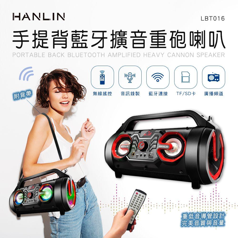 HANLIN-LBT016 藍牙重低音喇叭擴音機