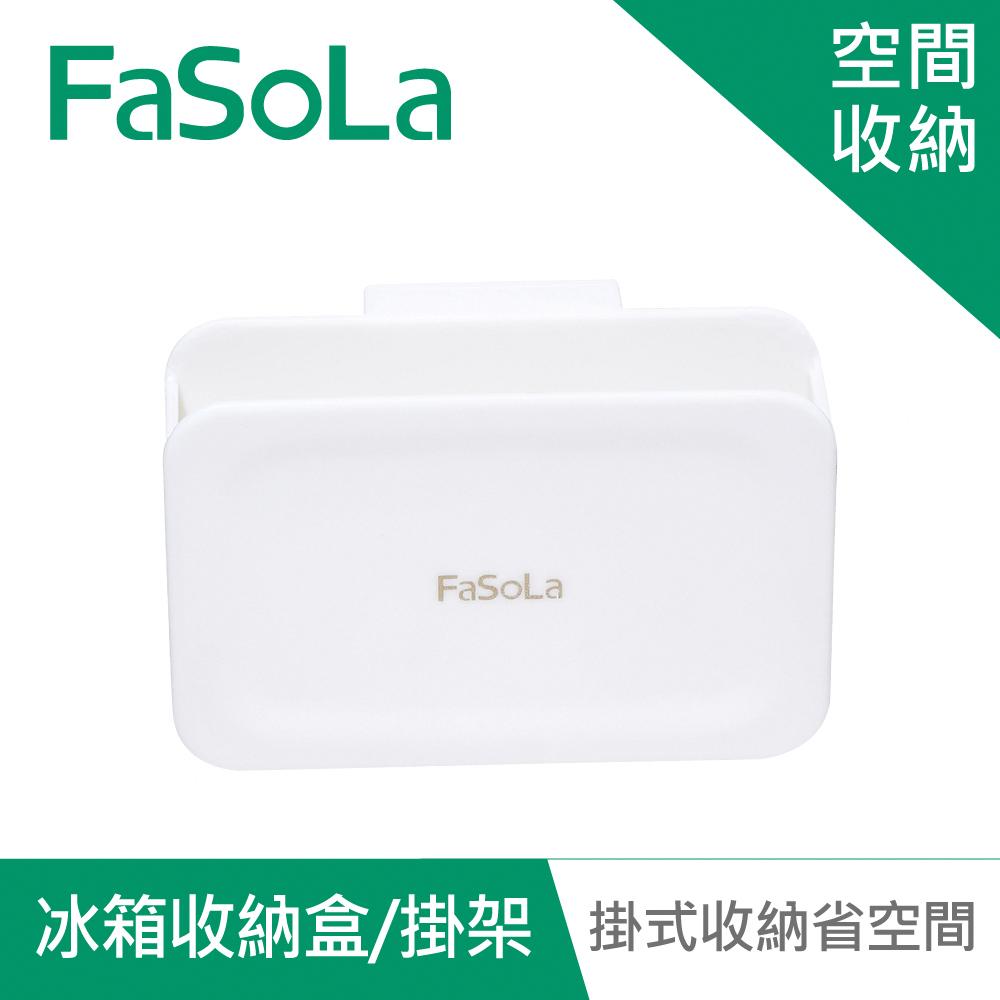 FaSoLa 冰箱Mini收納盒掛架
