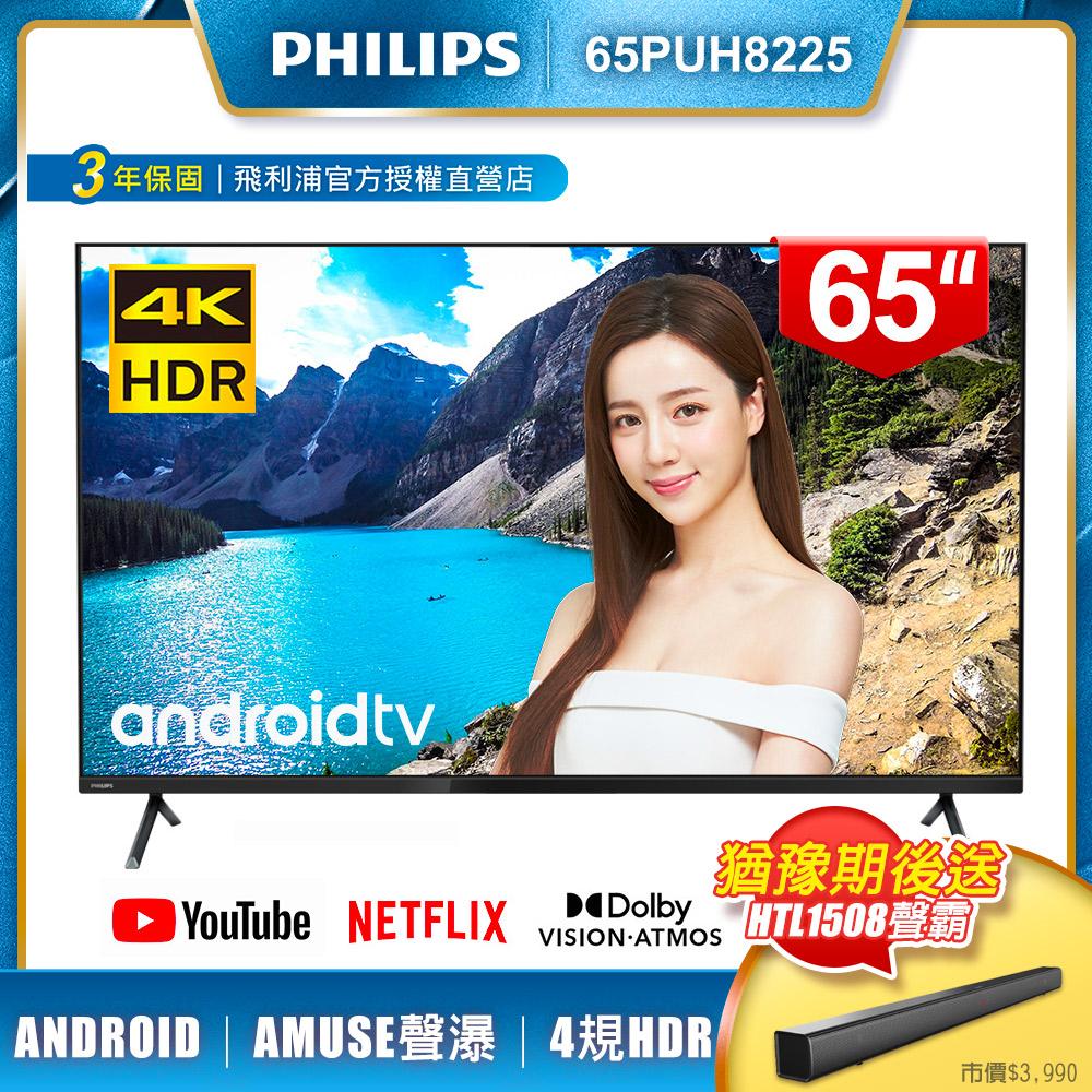PHILIPS飛利浦 65吋4K android聯網液晶顯示器+視訊盒65PUH8225★送飛利浦聲霸+基本安裝★