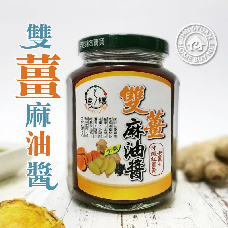 【家購網嚴選】佳饌雙薑麻油醬x2瓶(370g/瓶) 全素