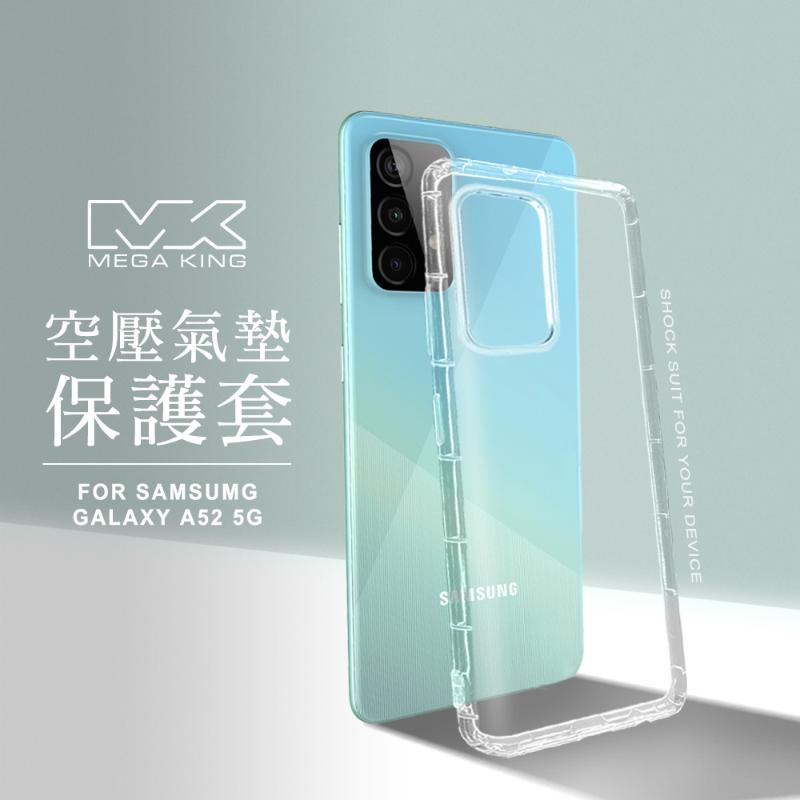 MEGA KING 軍規空壓氣墊保護套 SAMSUNG Galaxy A52(5G)