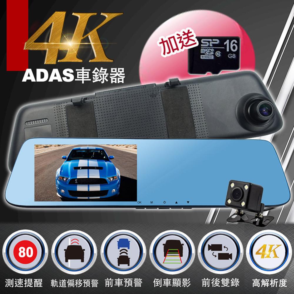 CORAL M8 - 4K GPS測速後視鏡雙錄ADAS車錄器