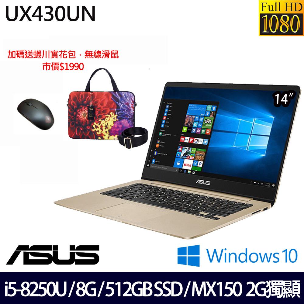 《ASUS 華碩》UX430UN-0291D8250U(14吋FHD/i5-8250U/8G/512GB SSD/MX150/Win10/兩年保)