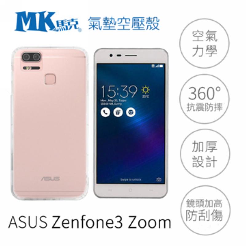 ASUS Zenfone3 ZOOM 空壓氣墊防摔保護軟殼