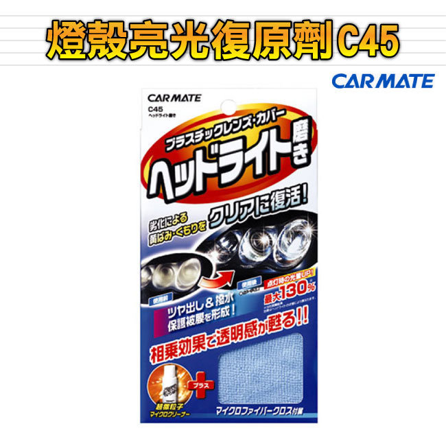 【YARK】CARMATE燈殼亮光復原劑(C45)-限時下殺