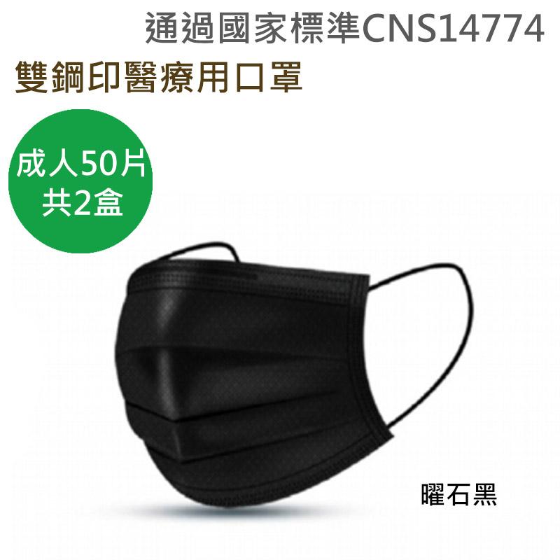 雙鋼印酷炫黑色醫療口罩(每盒50片2盒共計100片)-久富餘製造(曜石黑*2)