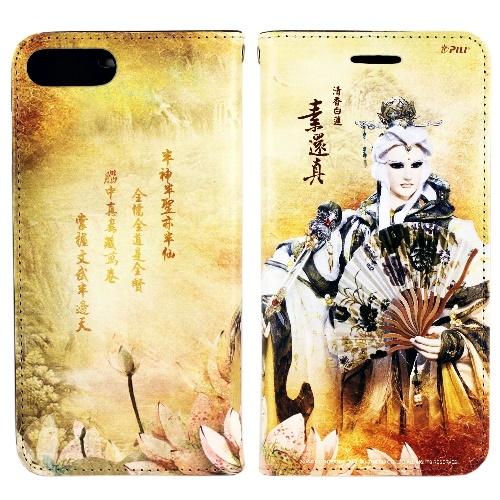 【霹靂授權正版】iPhone 7 /iPhone 8 (4.7吋) 布袋戲彩繪磁力皮套(素還真)
