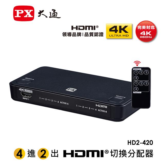 【PX大通】4K HDMI高畫質4進2出切換分配器 HD2-420