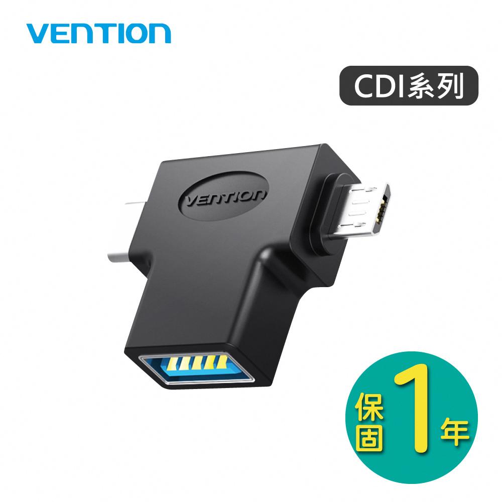 VENTION 威迅 CDI系列 USB3.0轉Type-C/Micro USB OTG轉接頭