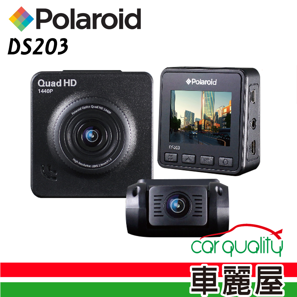 【Polaroid 寶麗萊】DS203 前後SONY感光元件+16G記憶卡【含基本藏線安裝】【車麗屋】