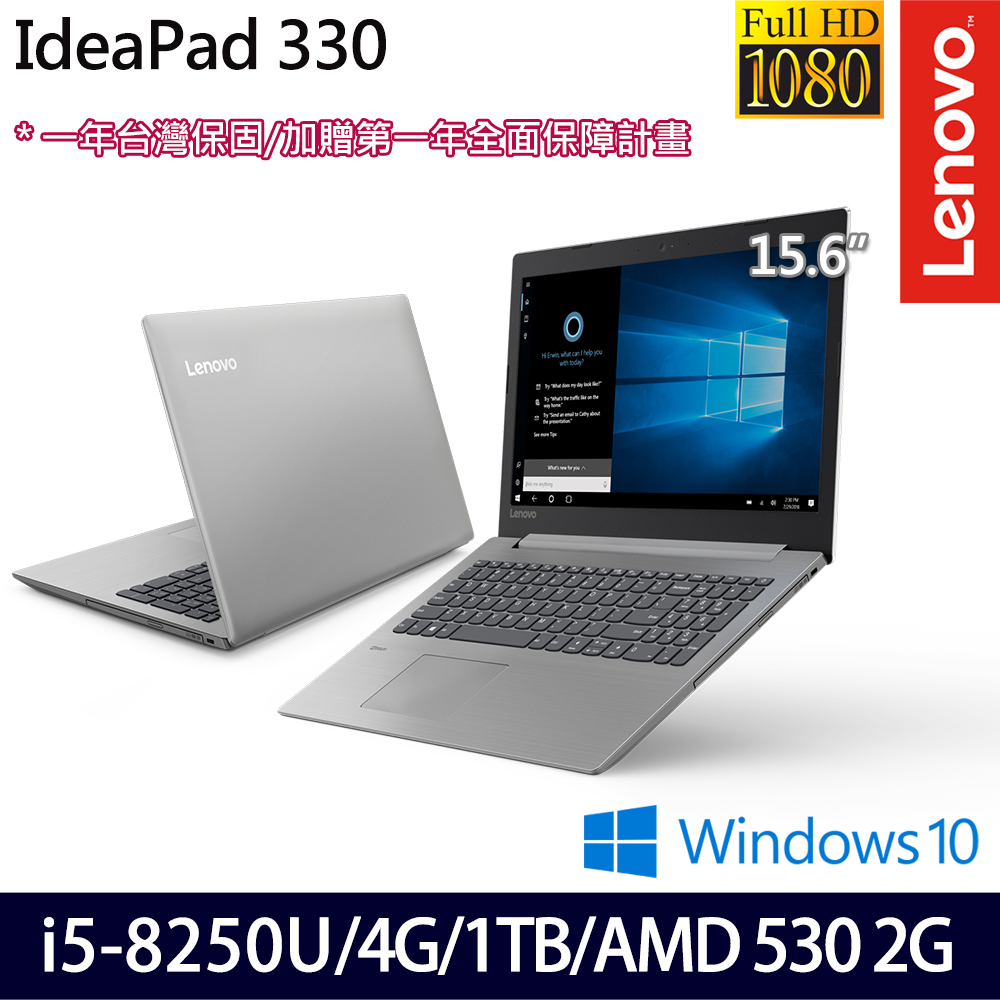 《Lenovo 聯想》ideapad 330 81DE01S3TW(15.6吋FHD/i5-8250U/4G/1TB/AMD 530 2G/Win10/一年保)