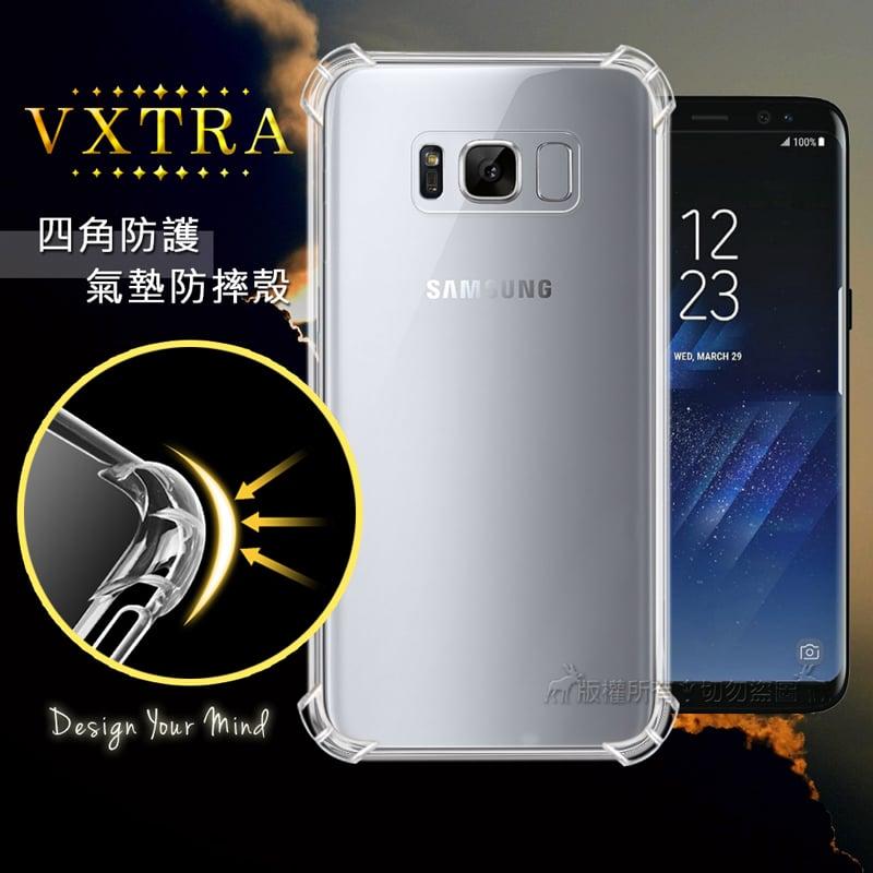 VXTRA SAMSUNG Galaxy S8 四角防護氣墊保護殼