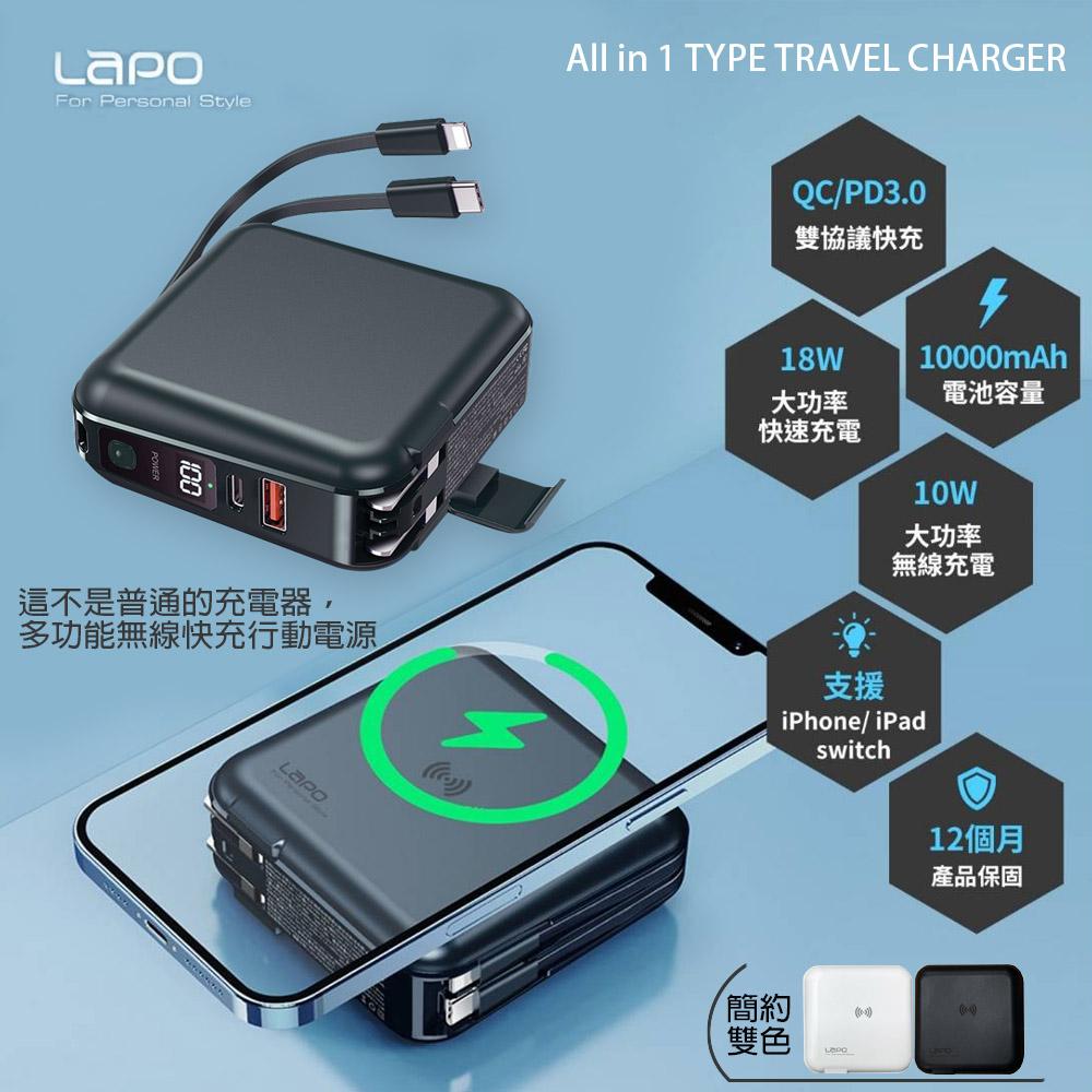 【LaPo】數位顯示自帶線行動電源+充電頭+無線充電(兼具QC/PD快充) 黑色